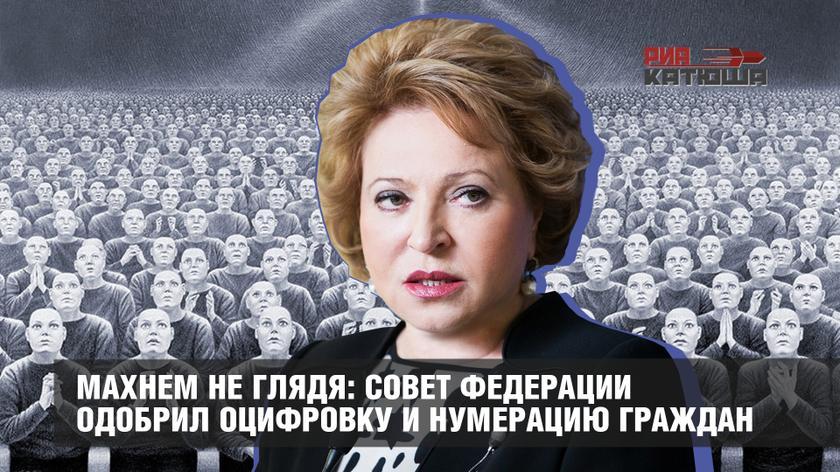 Махнем не глядя: Совет Федерации одобрил оцифровку и нумерацию граждан