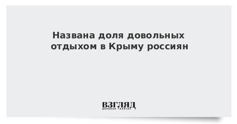 ВЦИОМ: всего 6% россиян летом отдохнули за рубежом