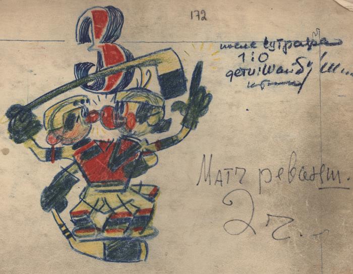 """Материалы создания мультипликационных фильмов: """"Шайбу! Шайбу!"""" (1964 год) и """"Матч-реванш"""" (1968 год)"""