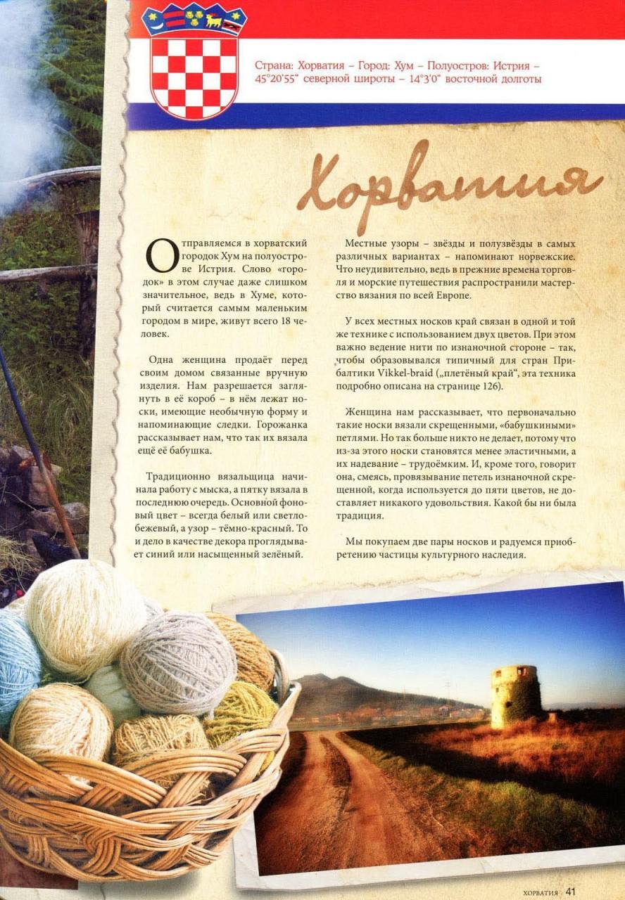 Великолепные этнические носочки. Хорватия