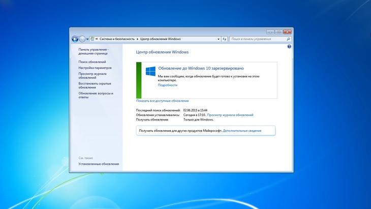 Обновление Windows 7 и 8 до Windows 10 через центр обновлений