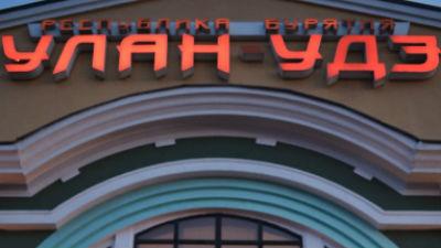 В Улан-Уде перед визитом замглавы Минстроя пьяный мужчина поджег Мемориал Победы