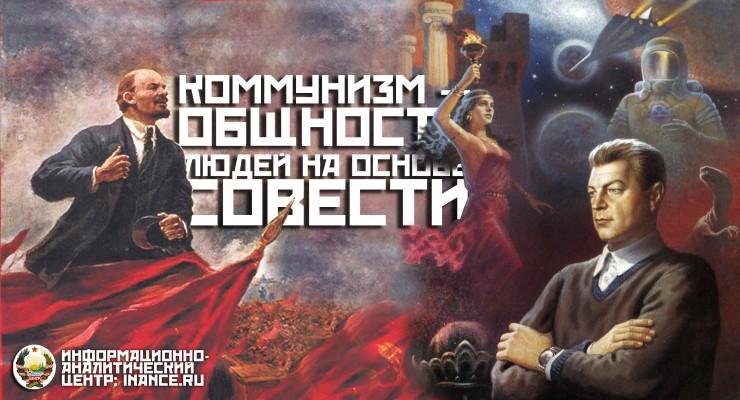 Коммунизм Ленина и Ефремова