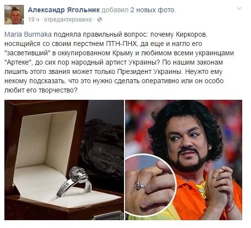 П.Порошенка призывают лишить Ф.Киркорова звания «Народный артист Украины»