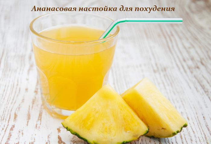 1449834884_Ananasovaya_nastoyka_dlya_pohudeniya (699x479, 455Kb)