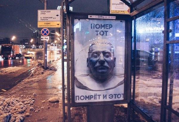 «Помер тот, помрёт и этот». Странная история с плакатом Сталина в годовщину его смерти
