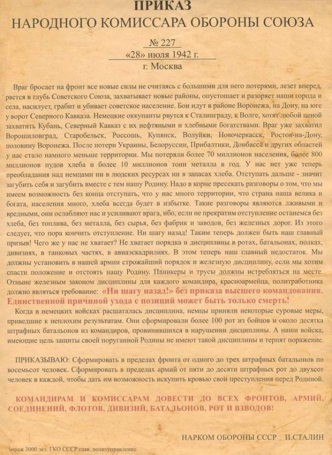 ЧТО СКАЗАЛ МАРШАЛ ЧУЙКОВ ПОДЛЕЦУ И ЛИБЕРАЛУ СОЛЖЕНИЦИНУ