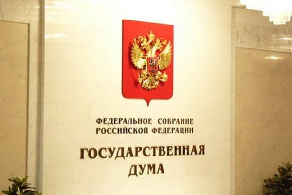 ГД РФ рассмотрит законопроек…