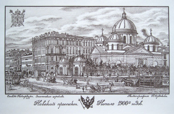 Невский проспект. Век XIX - век XXI (4)   Лариса Петрова