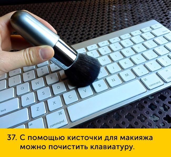 37 С помощью кисточки для макияжа МОЖНО ПОЧИСТИТЬ клавиатуру