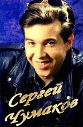20 забытых Российских  звезд 90-х (часть - 1)