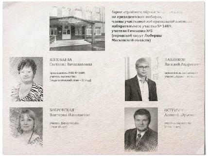 Тройной вброс в Люберцах: скандальный отказ в возбуждении уголовного дела