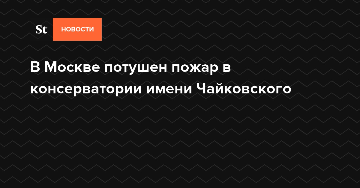В Москве потушен пожар в консерватории имени Чайковского