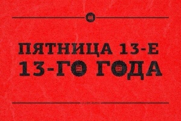 Пятница 13-е, 13-го !