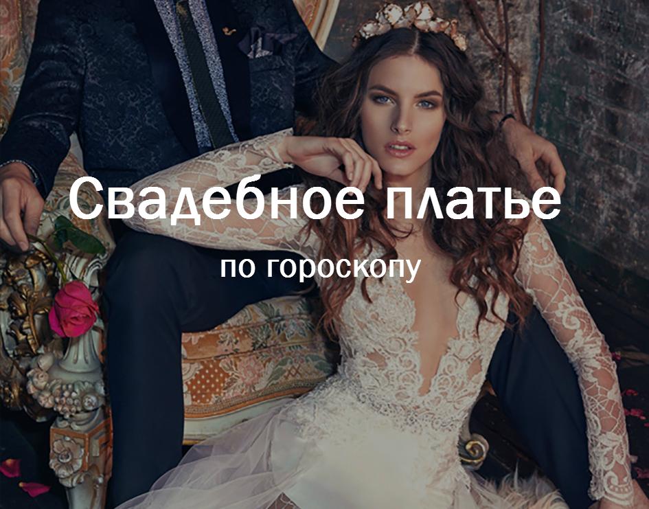 свадебный гороскоп по знаком зодиака