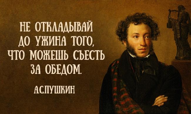 20 мыслей Пушкина, которые откроют его с неожиданной стороны
