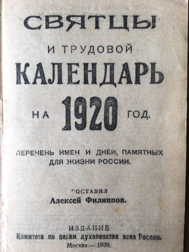 Святцы и трудовой календарь на 1920 год