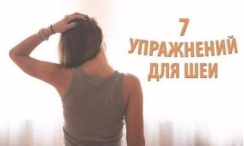 7 УПРАЖНЕНИЙ ДЛЯ ШЕИ, КОТОРЫЕ МОЖНО СДЕЛАТЬ ПРЯМО СЕЙЧАС