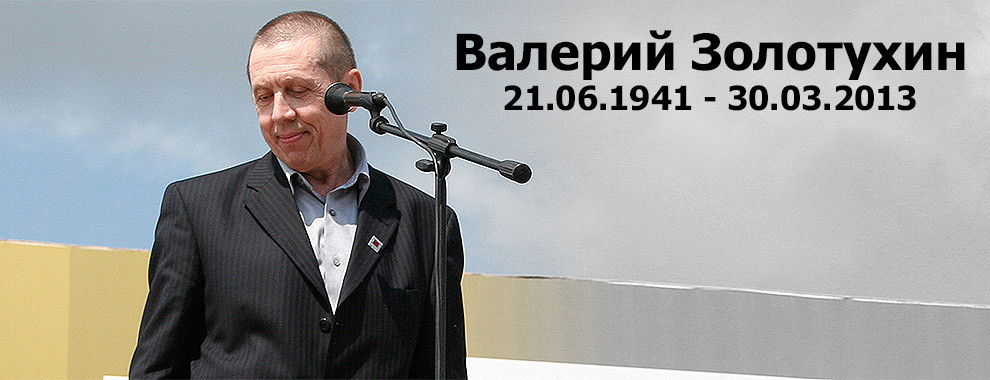 Золотухин Валерий Сергеевич актёр, народный артист РСФСР