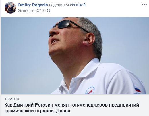 Дмитрий Рогозин: «Космос будет наш»