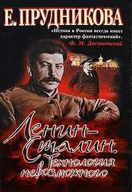 Ленин — Сталин Технология не…