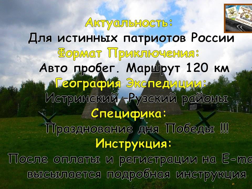 ЭКСПЕДИЦИЯ 9 МАЯ. МЕСТА БОЕВОЙ СЛАВЫ