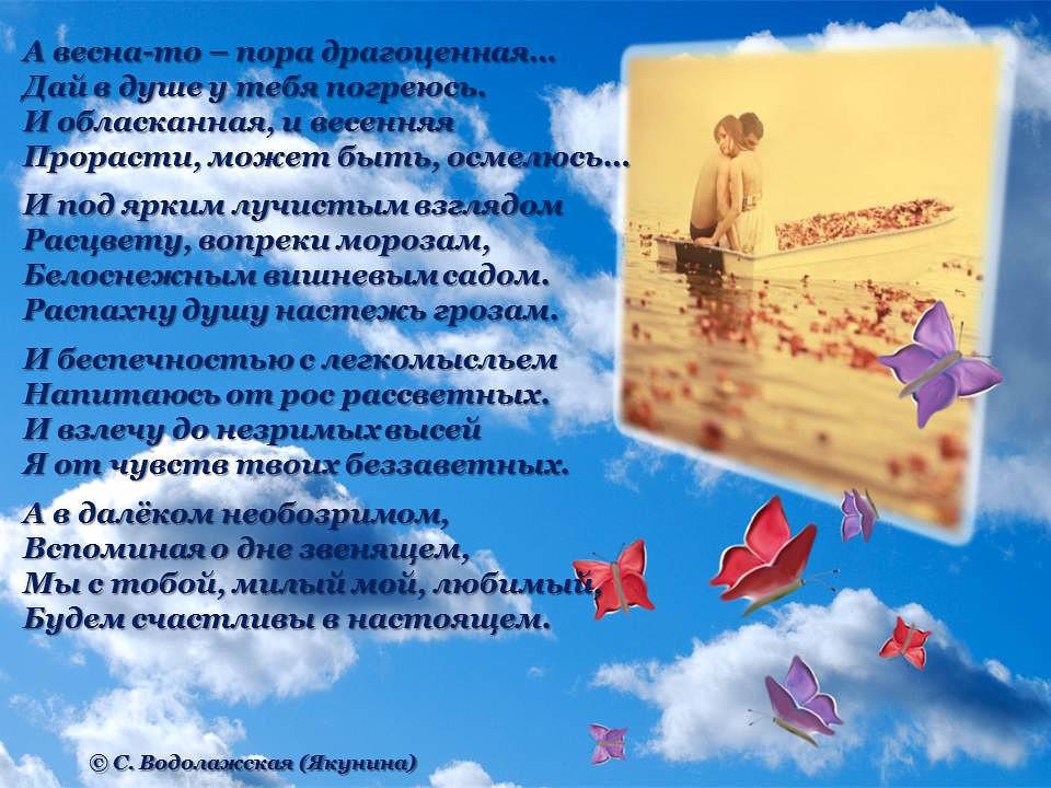 Стихи Водолажской.