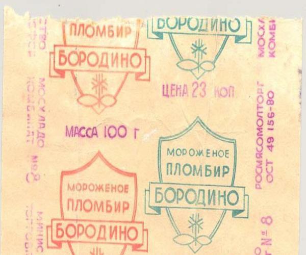 Мороженое времен СССР продукты, ссср