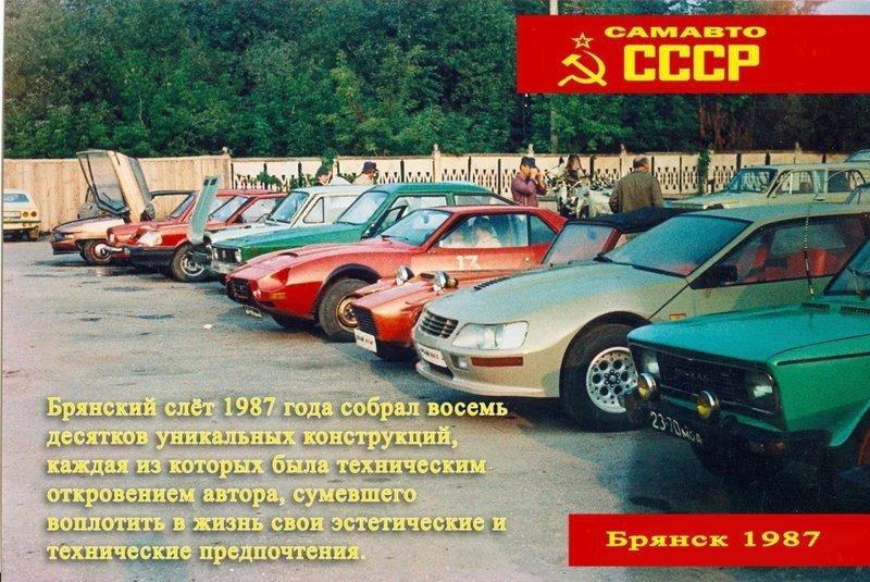 Легендарный слет Авто-Самодельщиков - Брянск 1987