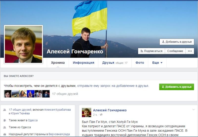 Депутат Леша Гончаренко назвал Генсека ООН холуем
