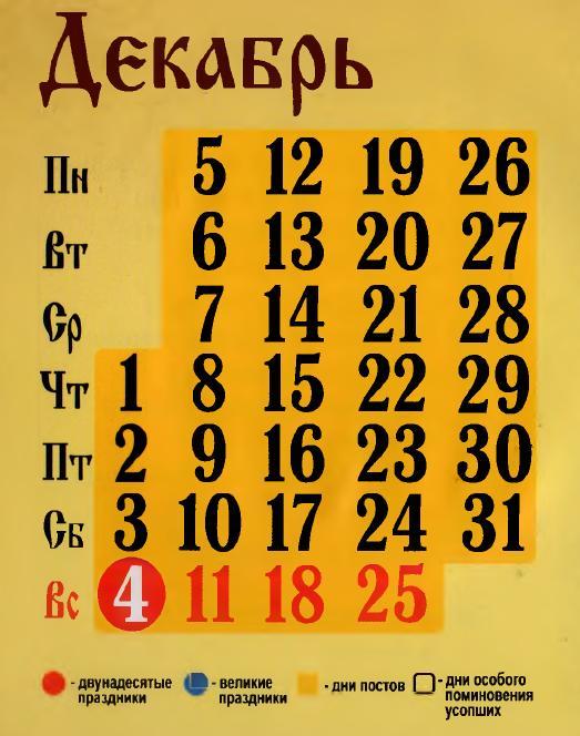 девушка распечатать календарь на декабрь 2016 кадры