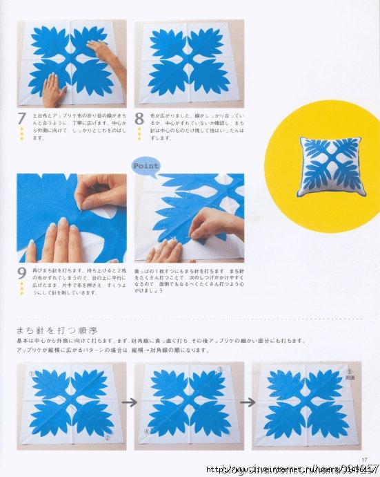Подушка в технике пэчворк
