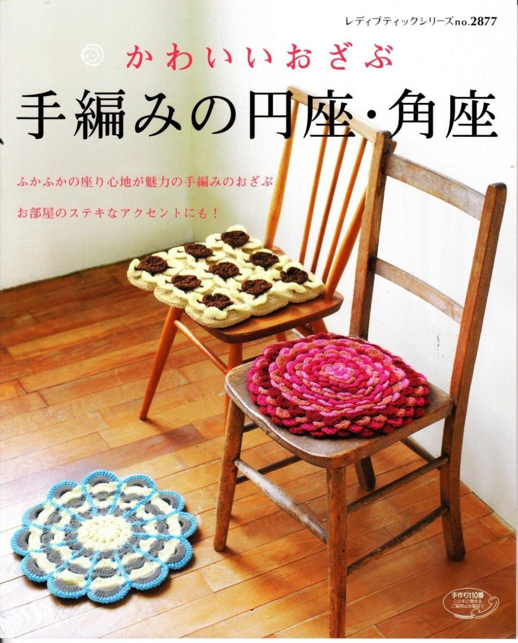 Японский журнал по вязанию к…