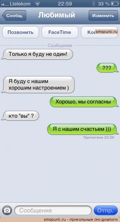 СМС-ПРИКОЛЫ-8