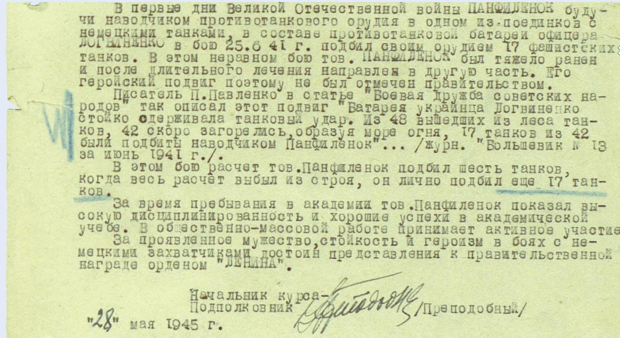 Как сержант Панфилёнок подбил из сорокопятки   17 немецких танков.