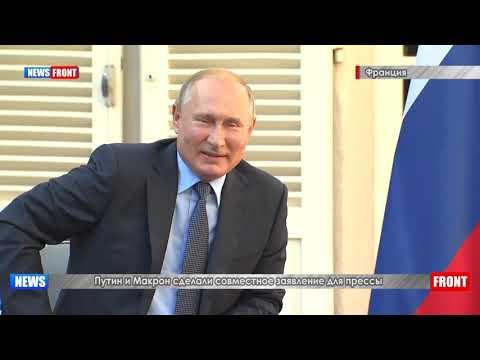 Путин и Макрон сделали совместное заявление для прессы