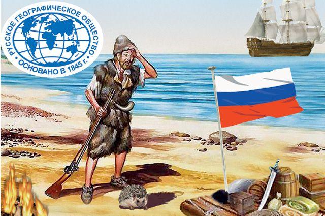 Коллаж предоставлен Русским географическим обществом.