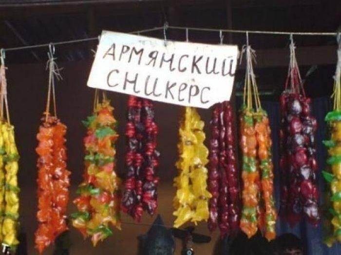 как по армянски будет пока ваш ребенок