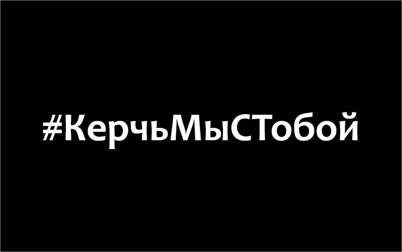 #КерчьМыСТобой