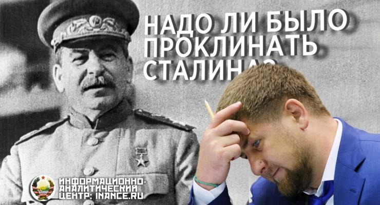 Не бросай слов на ветер или ответ Сталина Кадырову (Часть 1)