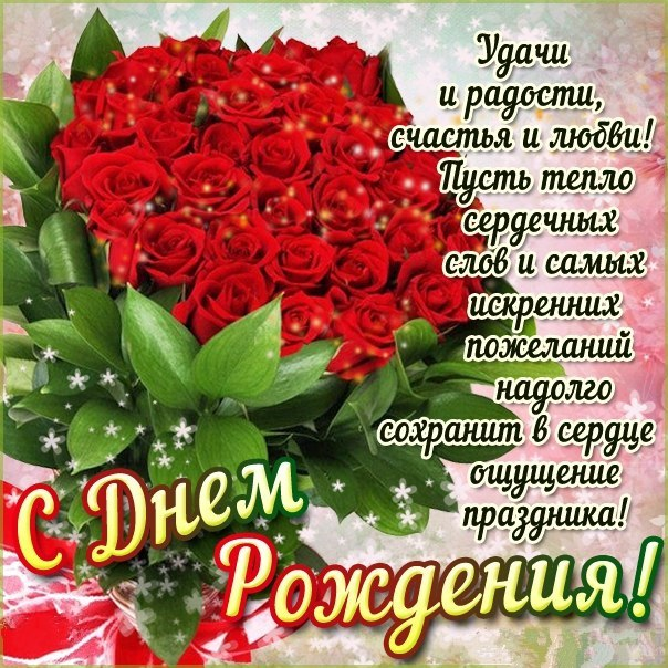 С днем рождения поздравления женщине красивые своими словами ирине