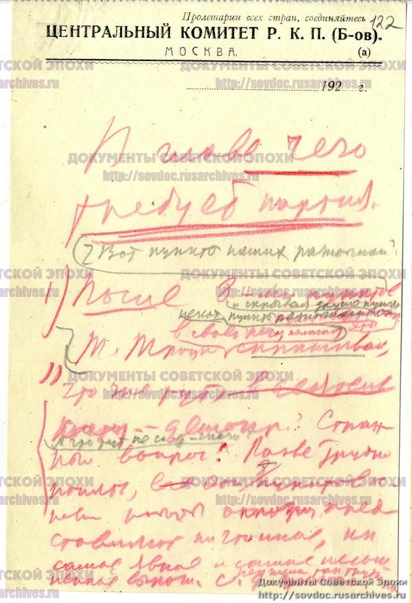 Записки Сталина об оппозиции