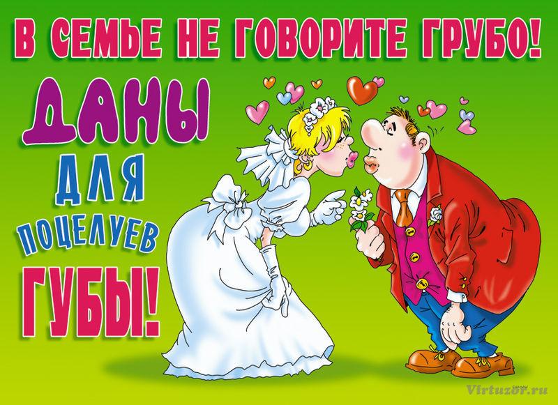 Прикол поздравление на свадьбу