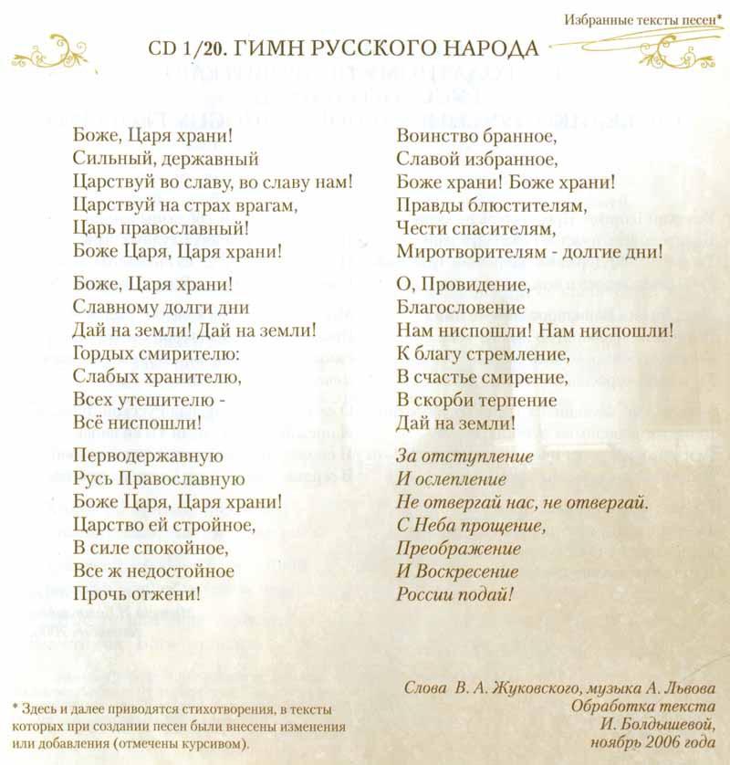 "Гимн   ""Боже, царя храни"" история, факты"