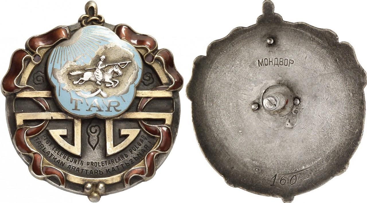 Орден Тувинской Аратской Республики
