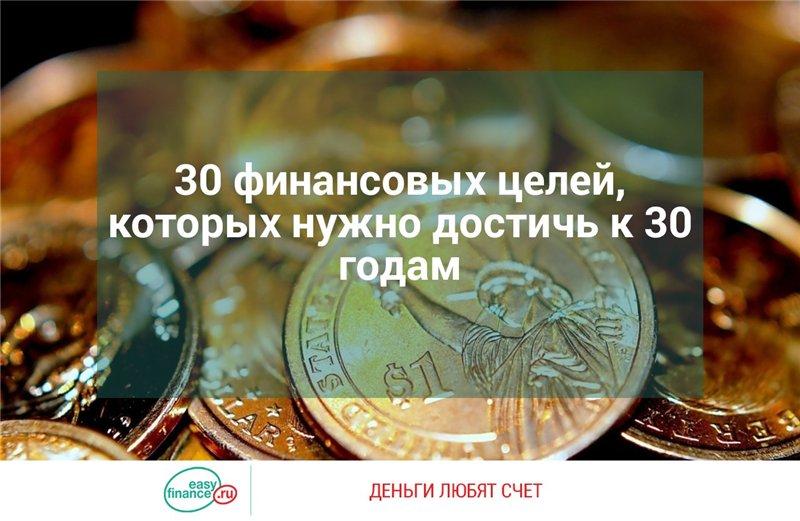 30 финансовых целей, которых нужно достичь к 30 годам