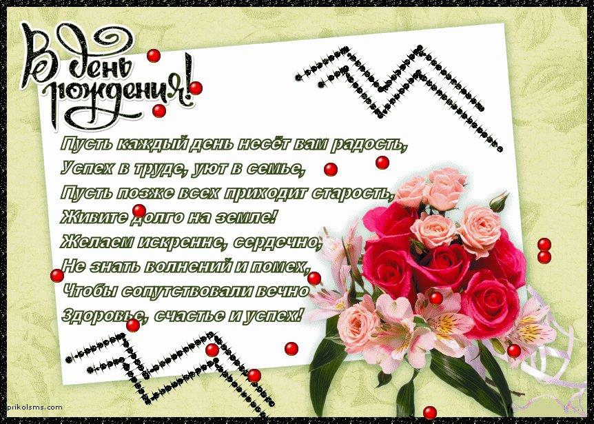 Поздравления с днем рождения начальнику мужчине стихи красивые 80