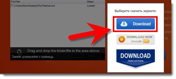 Ограничение доступа к папкам и файлам и программам