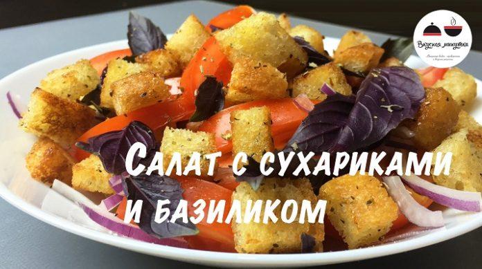 Ароматный салат с сухариками и базиликом