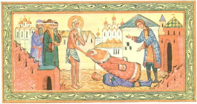 Василий Блаженный и его дар